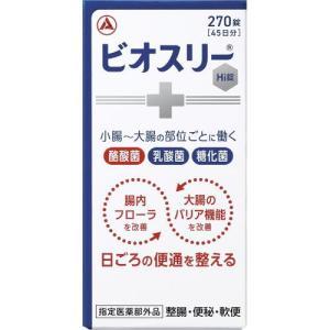 送料無料 5個セット あすつく 武田コンシューマーヘルスケア ビオスリーHi錠 270錠