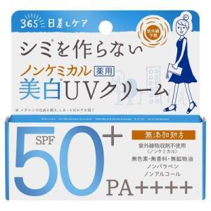 石澤 紫外線予報 ノンケミカル薬用美白UVクリーム 40G