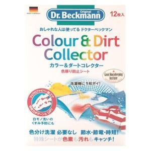 ドクターベックマン 色移り防止シート カラー&ダートコレクター 12枚入