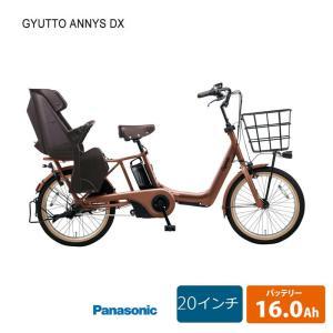 Gyutto Annys DX(ギュットアニーズDX) BE-ELAD032 パナソニック電動自転車...