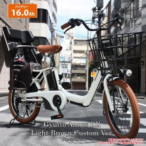 ライトブラウンカスタム  Gyutto Annys DX(ギュットアニーズDX) BE-ELAD03...
