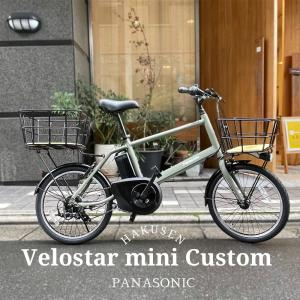 パナ期間限定特価 ウッドバスケットを前後に  VELOSTAR MINI(ベロスターミニ) BE-E...