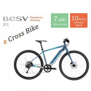 BESV(ベスビー) JF1 電動アシストクロスバイク・E-bike(イーバイク)  店頭受け取り限...