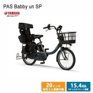 PAS Babby un SP(パスバビーアンSP) 2020モデル/大容量SPモデル (PA20B...