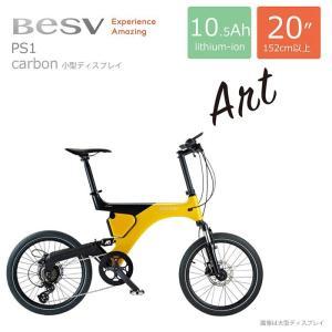 BESV(ベスビー) PS1(小型ディスプレイ) 電動自転車・E-bike(イーバイク) 店頭受け取...
