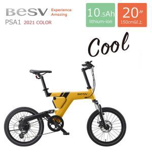 BESV(ベスビー) PSA1(小型ディスプレイ) 電動自転車・E-bike(イーバイク) 店頭受け...