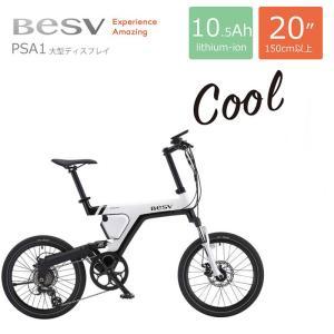 BESV(ベスビー) PSA1(大型ディスプレイ) 電動自転車・E-bike(イーバイク) 店頭受け...
