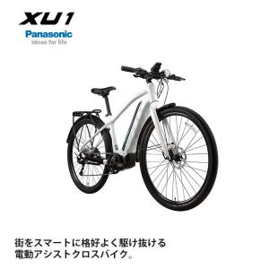 XU1(エックスユー1) BE-EXU44/パナソニック電動アシスト・E-bike(イーバイク) 送...