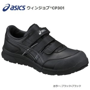 asicsアシックス作業用靴 ウィンジョブCP301-9090(FCP301)ブラック×ブラック