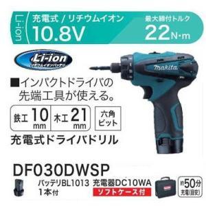 マキタmakita 充電式ドライバードリル DF030DWSPの商品画像