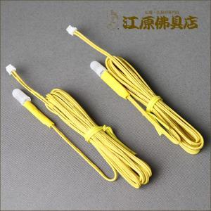 Newともしび(3V)用 りん灯コード150cm 黄色(1対立) 家具調仏具 モダン仏具