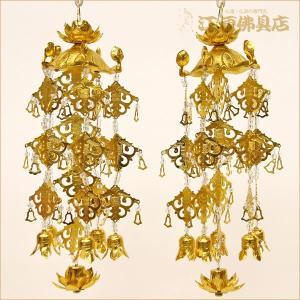 アルミ蓮傘瓔珞(ようらく)(小)1対(ヒートン付)《家具調仏具・モダン仏具》|eharabutsugu
