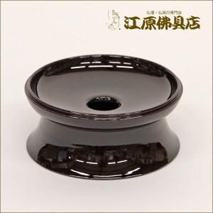 リン台 (溜色) 4.5寸《りん単品・仏具》|eharabutsugu