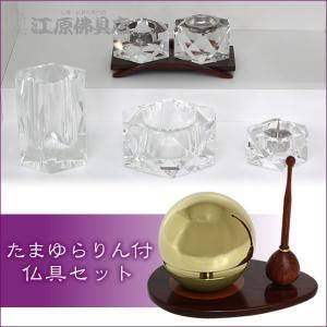 ◆たまゆら付◆キララクリスタルセット《モダン仏具・家具調》|eharabutsugu