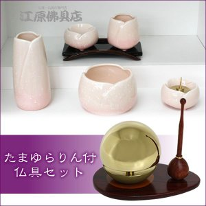 ◆たまゆら付◆やわらぎ(さくら)セット《モダン仏具・家具調》|eharabutsugu