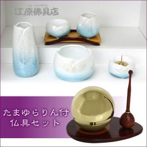 ◆たまゆら付◆やわらぎ(ラスターブルー)セット《モダン仏具・家具調》|eharabutsugu