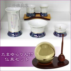 ◆たまゆら付◆きさらぎ(ラスター)セット《モダン仏具・家具調》|eharabutsugu