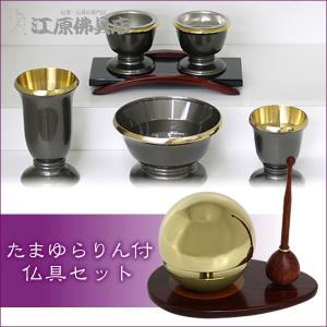 ◆たまゆら付◆ゆうがお(メタルグレー)3.0寸セット《モダン仏具・家具調》|eharabutsugu