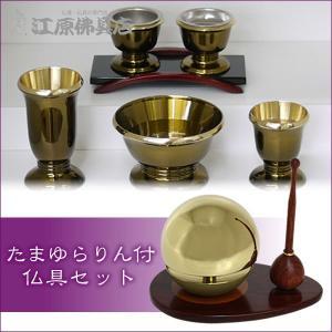 ◆たまゆら付◆ゆうがお(セピア)3.0寸セット《モダン仏具・家具調》|eharabutsugu