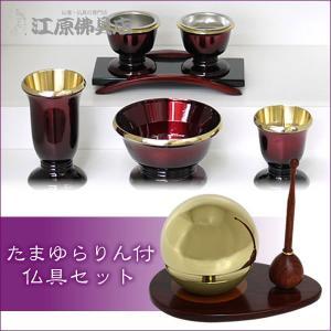 ◆たまゆら付◆ゆうがお(ワイン)3.0寸セット《モダン仏具・家具調》|eharabutsugu