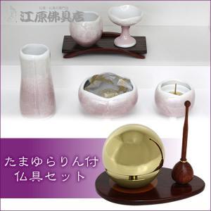 ◆たまゆら付◆ほのか 九谷焼銀彩(ピンク)《中》セット《モダン仏具・家具調》|eharabutsugu