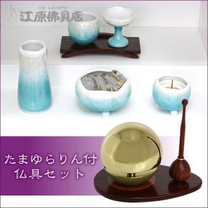 ◆たまゆら付◆ほのか 九谷焼銀彩(グリーン)《中》セット《モダン仏具・家具調》|eharabutsugu