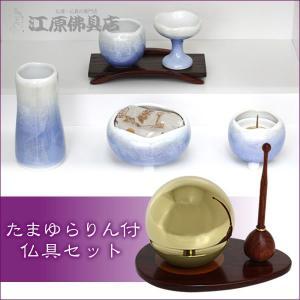 ◆たまゆら付◆ほのか 九谷焼銀彩(ブルー)《中》セット《モダン仏具・家具調》|eharabutsugu