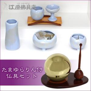◆たまゆら付◆ほのか(パープル)セット《モダン仏具・家具調》|eharabutsugu