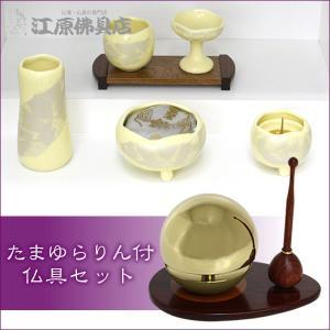◆たまゆら付◆ほのか(イエロー)セット《モダン仏具・家具調》|eharabutsugu