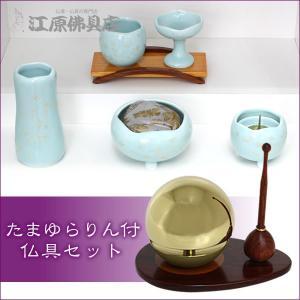◆たまゆら付◆ほのか(ミントグリーン)セット《モダン仏具・家具調》|eharabutsugu