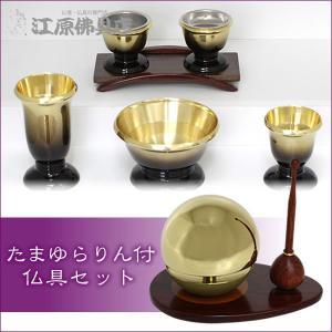 ◆たまゆら付◆想々(CG)3.0寸セット《モダン仏具・家具調》|eharabutsugu