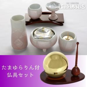 ◆たまゆら付◆ほのか 九谷焼銀彩(ピンク)《小》セット《モダン仏具・家具調》|eharabutsugu