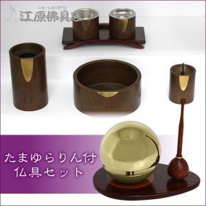◆たまゆら付◆しずく5具足(本焼き)セット《モダン仏具・家具調》|eharabutsugu