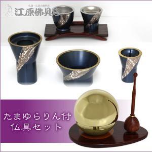 ◆たまゆら付◆詩杯型(墨流し)セット《モダン仏具・家具調》|eharabutsugu