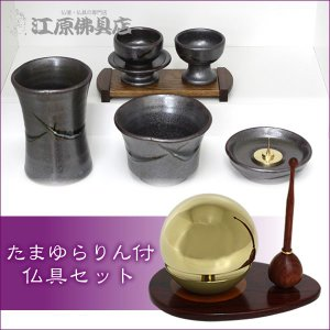 ◆たまゆら付◆夕顔(小)セット《モダン仏具・家具調》|eharabutsugu