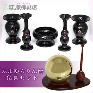 ◆たまゆら付◆祥雲方3.5寸(黒・桜)セット《モダン仏具・家具調》|eharabutsugu