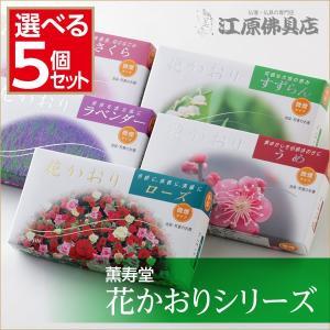 [送料無料]花かおり 選べる5個セット(うめ・さくら・ラベンダー・すずらん)《お香・線香/薫寿堂》《あすつく対応》|eharabutsugu