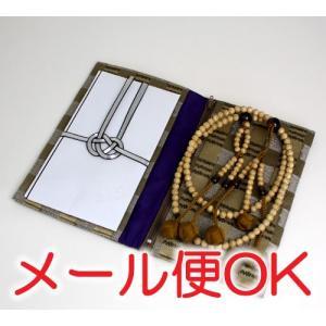 [ゆうパケットOK]■大きいサイズの念珠袋■チャック付両袋(小)3|eharabutsugu