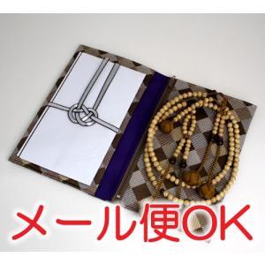 [ゆうパケットOK]■大きいサイズの念珠袋■チャック付両袋(小)4|eharabutsugu