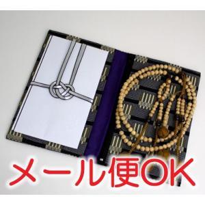 [ゆうパケットOK]■大きいサイズの念珠袋■チャック付両袋(小)6|eharabutsugu