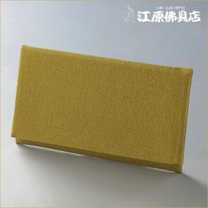 [ゆうパケットOK]■大きいサイズの念珠袋■萩(からし)無地《大》H|eharabutsugu
