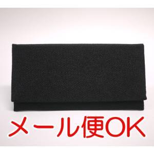 [ゆうパケットOK]■大きいサイズの念珠袋■萩(黒)無地《大》B|eharabutsugu