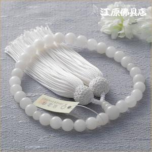 『ゆうパケットOK』白オニキス8ミリ共仕立 正絹頭付(1級品)『紙箱入り』白色房京念珠 女性 念珠 数珠 eharabutsugu