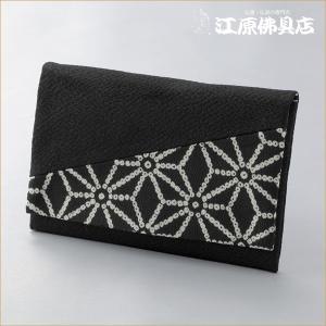 [ゆうパケットOK]萩(黒)麻 15.4×10.4cm《数珠袋・数珠入れ》B-53|eharabutsugu