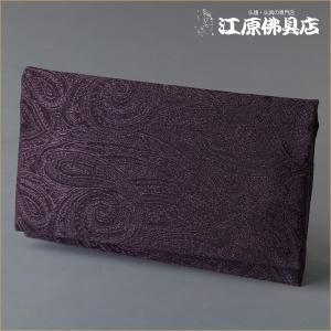 [ゆうパケットOK]■大きいサイズの念珠袋■萩 両ポケット(20.6×12cm)地紋 紫 405|eharabutsugu