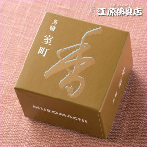 お香 渦巻線香 松栄堂 芳輪 室町(渦巻き)10枚入り『あすつく対応』|eharabutsugu