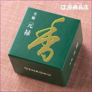 お香 渦巻線香 松栄堂 芳輪 元禄(渦巻き)10枚入り 『あすつく対応』|eharabutsugu