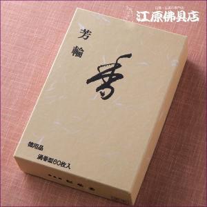 お香 渦巻線香 松栄堂 芳輪 天平(渦巻き)60枚入り 徳用『あすつく対応』|eharabutsugu