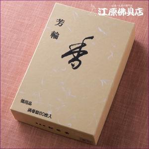 お香 渦巻線香 松栄堂 芳輪 室町(渦巻き)60枚入り 徳用『あすつく対応』|eharabutsugu