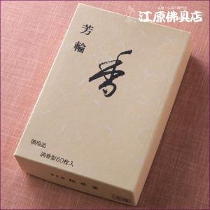 お香 渦巻線香 松栄堂 芳輪 元禄(渦巻き)60枚入り 徳用『あすつく対応』|eharabutsugu